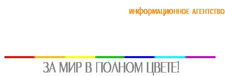Информационное агентство Rainbow