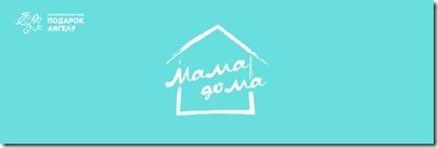 1616399199_mama-doma